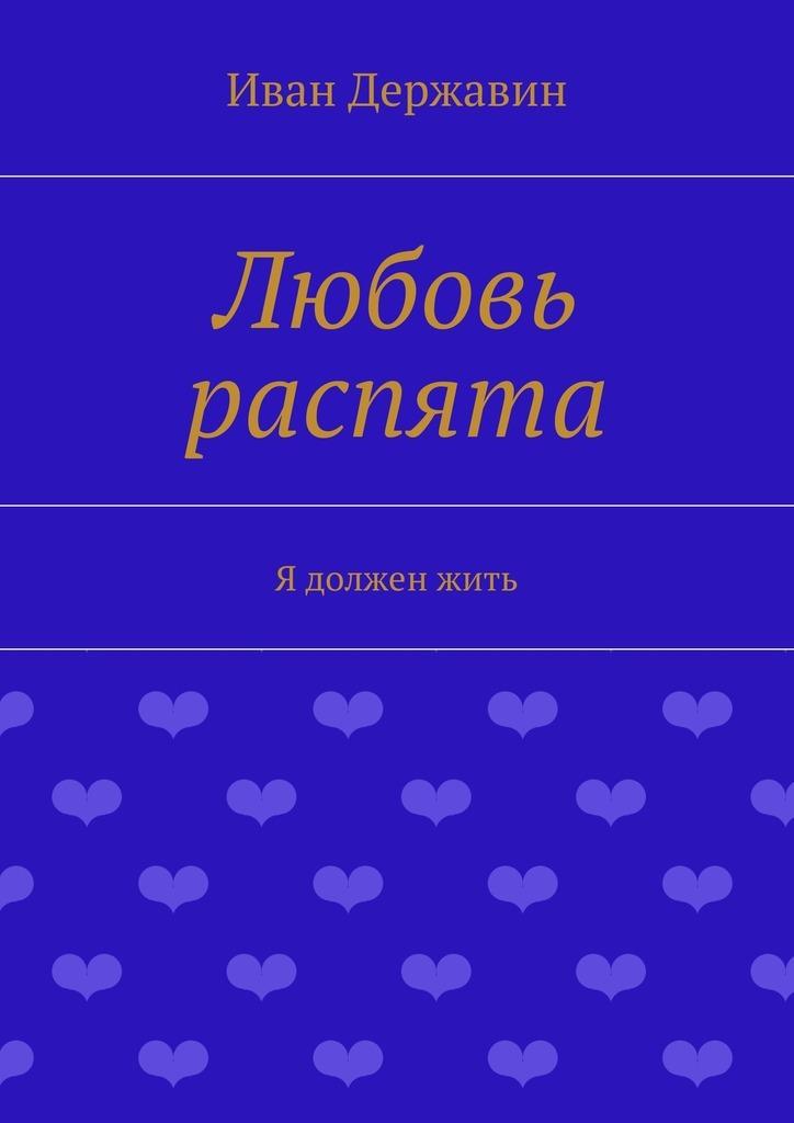 Иван Державин Любовь распята. Я долженжить иван державин аморит любовьмоя возможное будущее россии