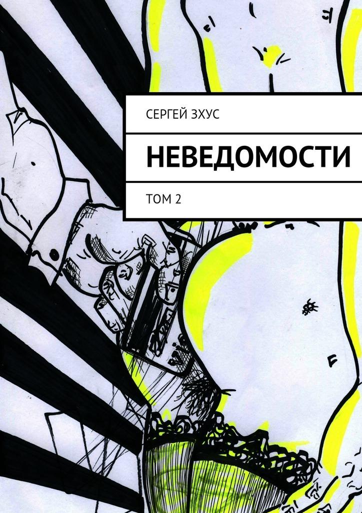 Сергей Зхус неВЕДОМОСТИ. том2 сергей зхус неведомости литературный проект