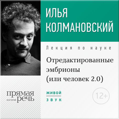 цена на Илья Колмановский Лекция «Отредактированные эмбрионы (или: человек 2.0)»