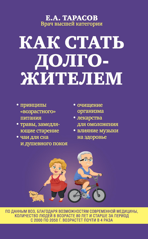 Евгений Тарасов Как стать долгожителем тарасов в сонное царство влияние сна на жизнь и здоровье