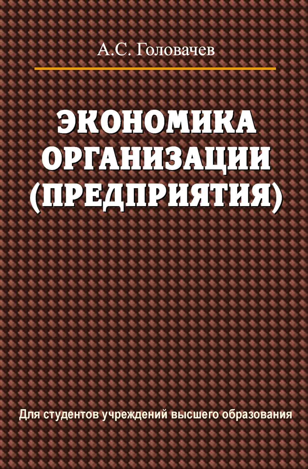 А. С. Головачев Экономика организации (предприятия)