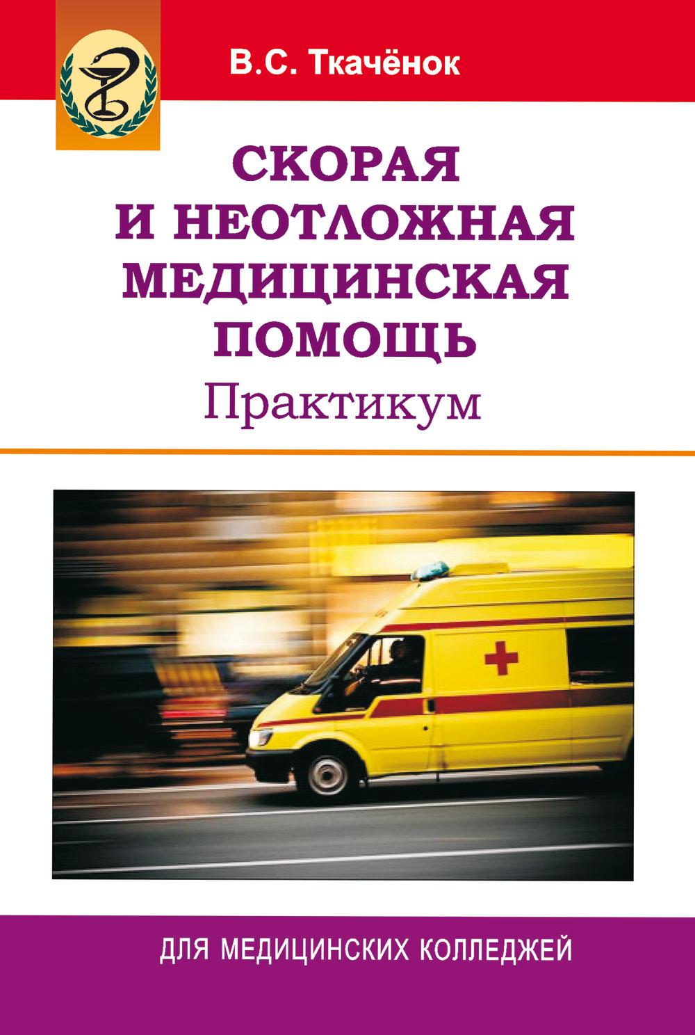Владимир Ткачёнок Скорая и неотложная медицинская помощь. Практикум цены онлайн