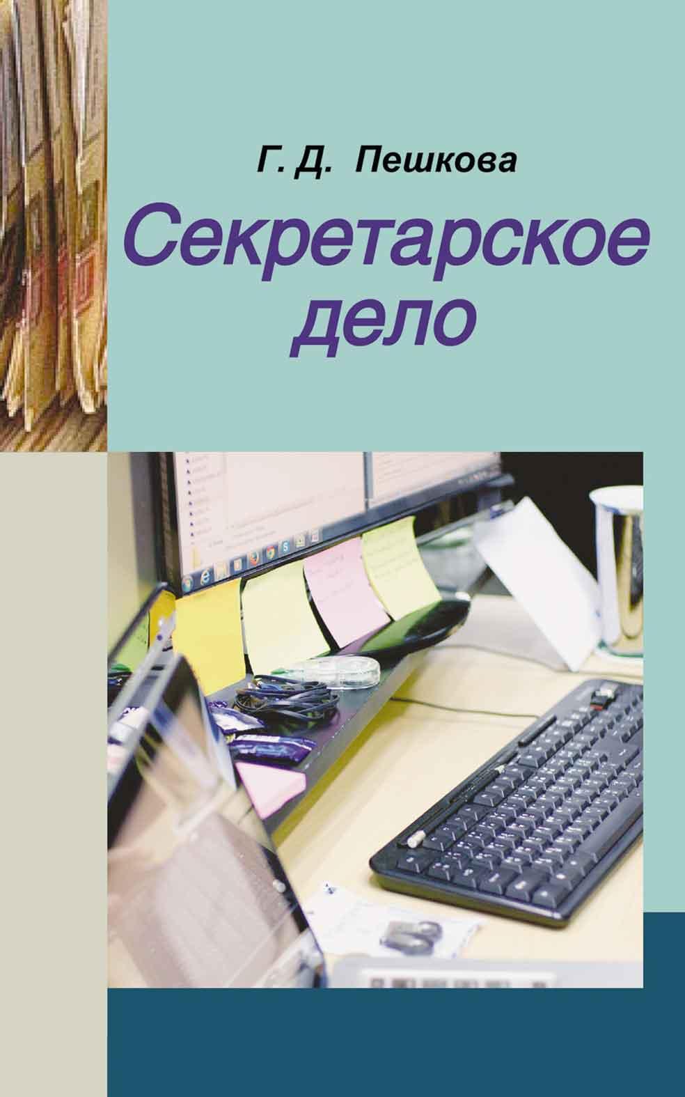 Галина Пешкова Секретарское дело