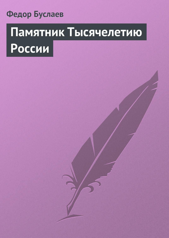 Федор Буслаев Памятник Тысячелетию России
