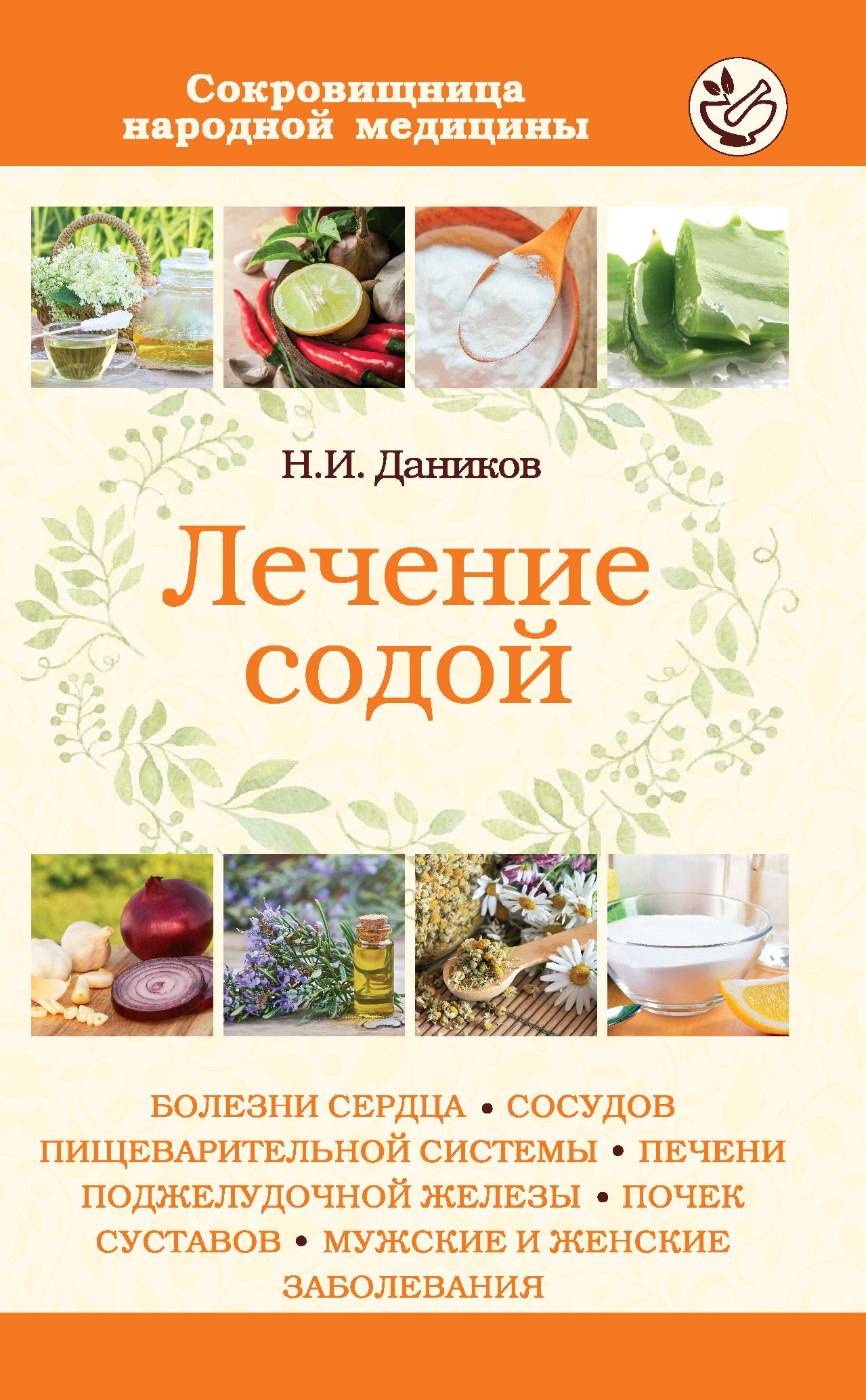 Николай Даников Лечение содой николай даников целебная сода href page 1