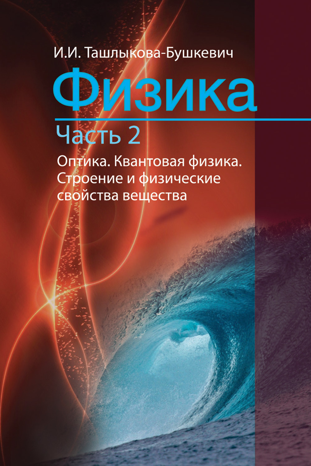 Ия Ташлыкова-Бушкевич Физика. Часть 2. Оптика. Квантовая физика. Строение и физические свойства вещества квантовая природа вещества