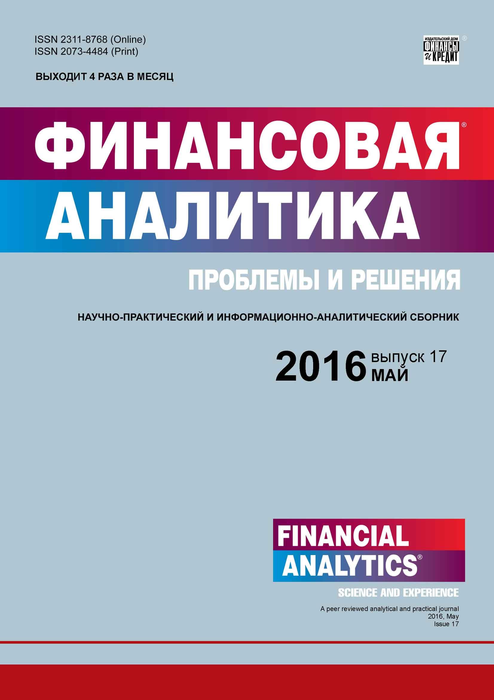 Отсутствует Финансовая аналитика: проблемы и решения № 17 (299) 2016 отсутствует финансовая аналитика проблемы и решения 17 299 2016