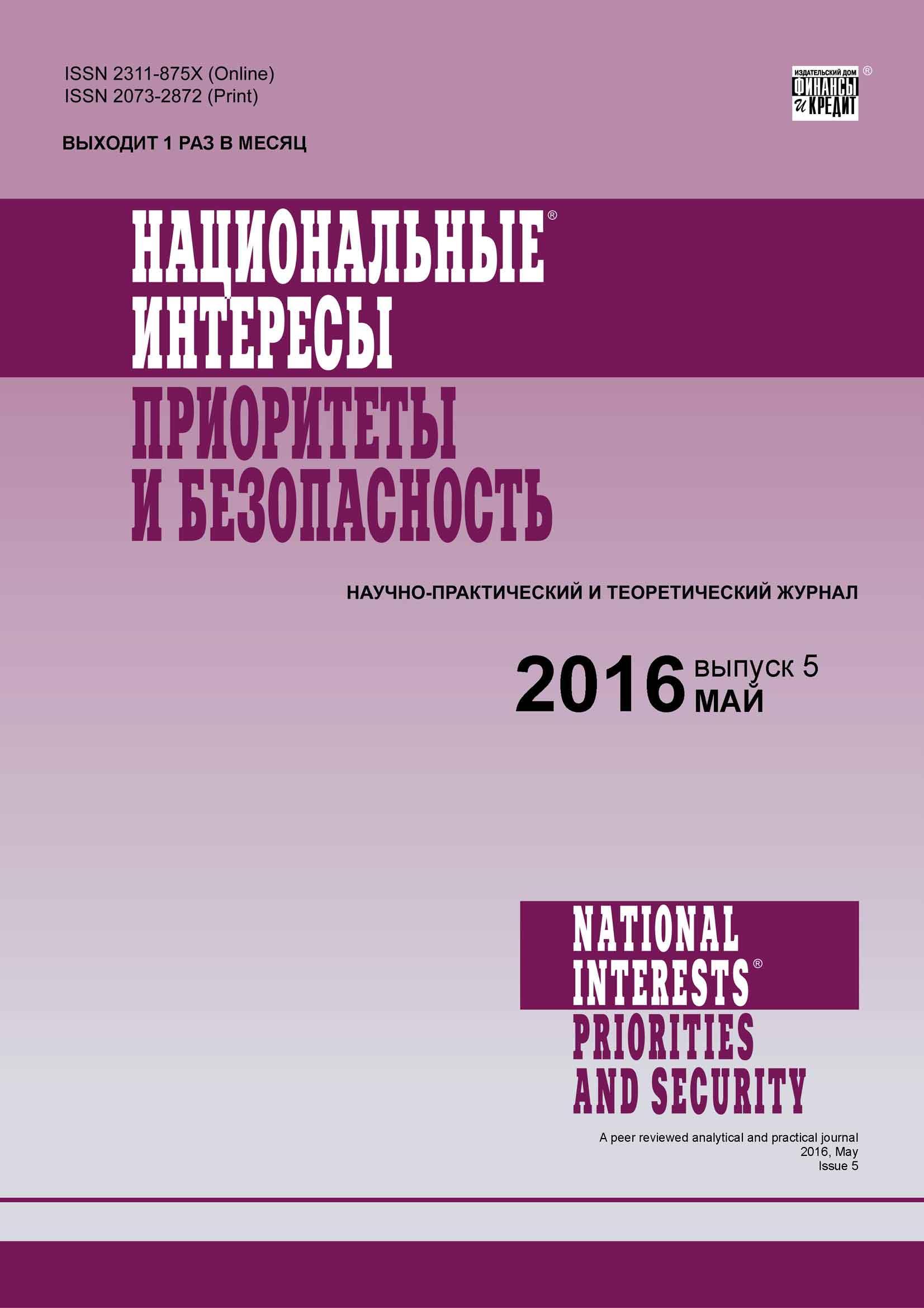 Отсутствует Национальные интересы: приоритеты и безопасность № 5 (338) 2016