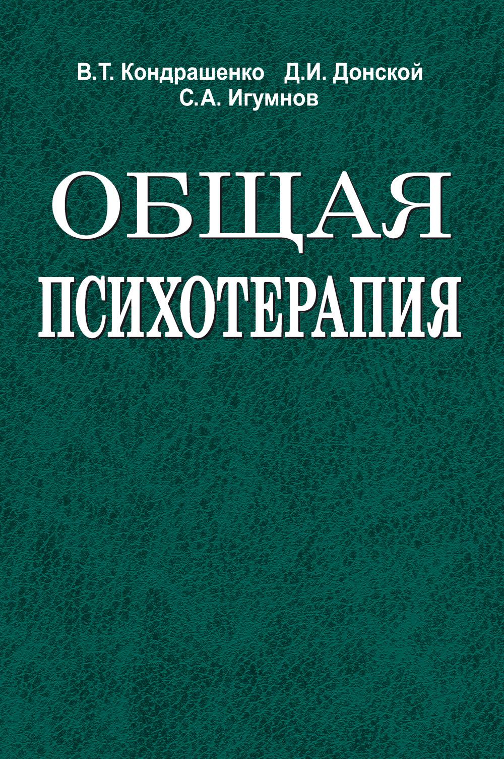 С. А. Игумнов Общая психотерапия