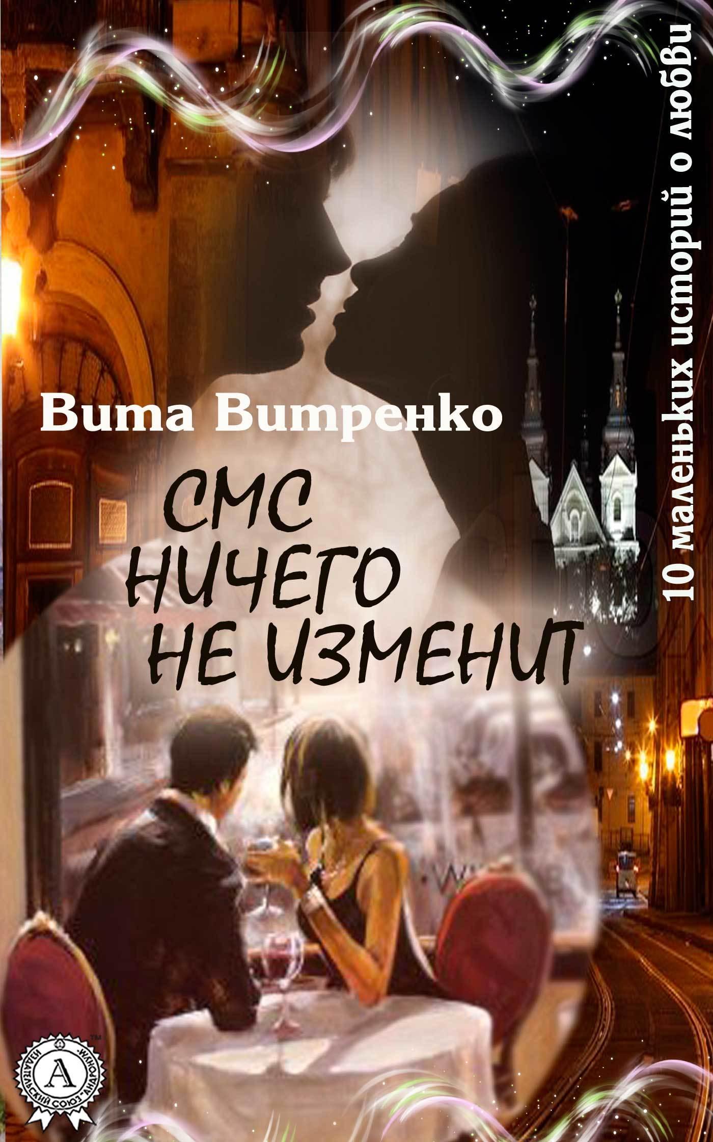 Вита Витренко СМС ничего не изменит десять рассказов