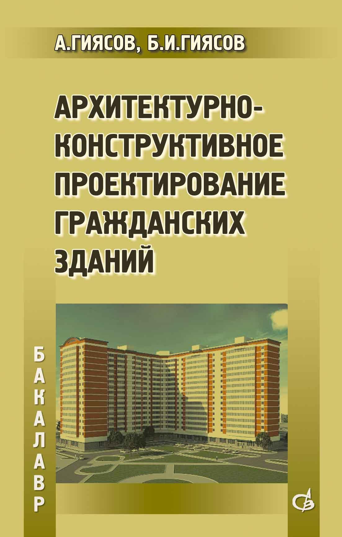 А. И. Гиясов Архитектурно-конструктивное проектирование гражданских зданий с г опарин а а леонтьев архитектурно строительное проектирование учебник и практикум