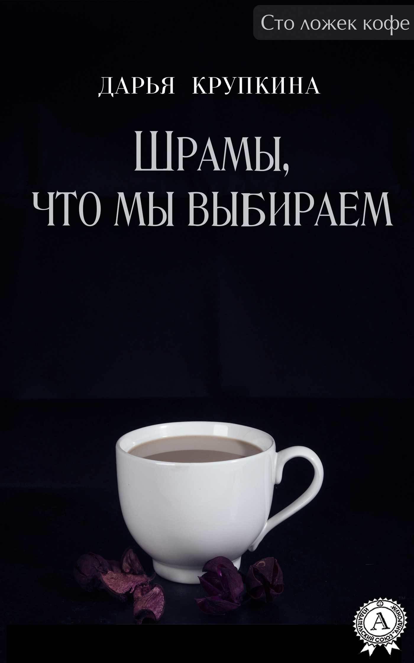 цены на Дарья Крупкина Шрамы, что мы выбираем  в интернет-магазинах