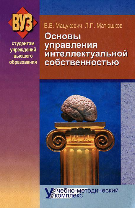 Обложка книги Основы управления интеллектуальной собственностью. Учебно-методический комплекс
