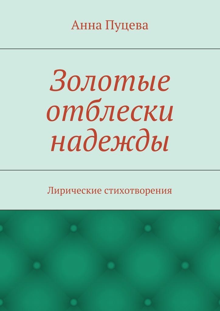 Анна Валерьяновна Пуцева Золотые отблески надежды. Лирические стихотворения цена
