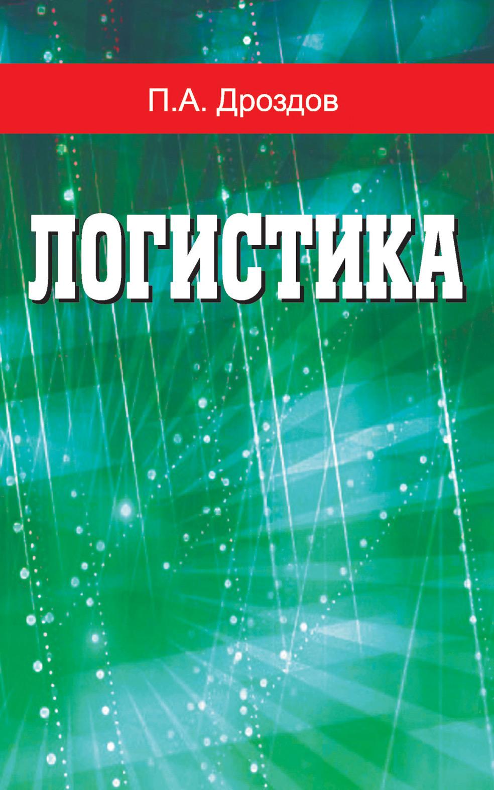 П. А. Дроздов Логистика гаджинский адиль мухтарович проектирование товаропроводящих систем на основе логистики учебник