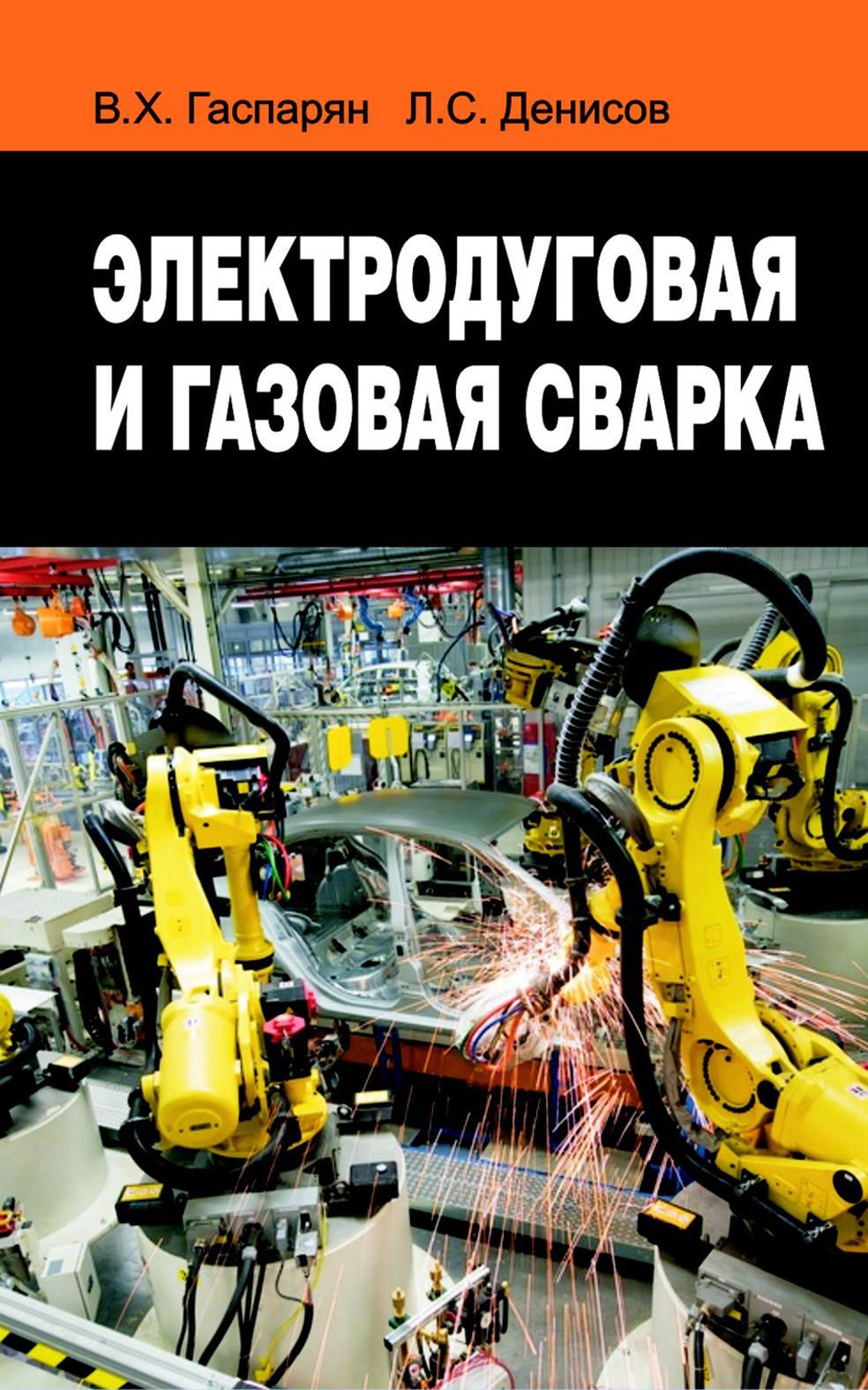 Валерий Гаспарян Электродуговая и газовая сварка