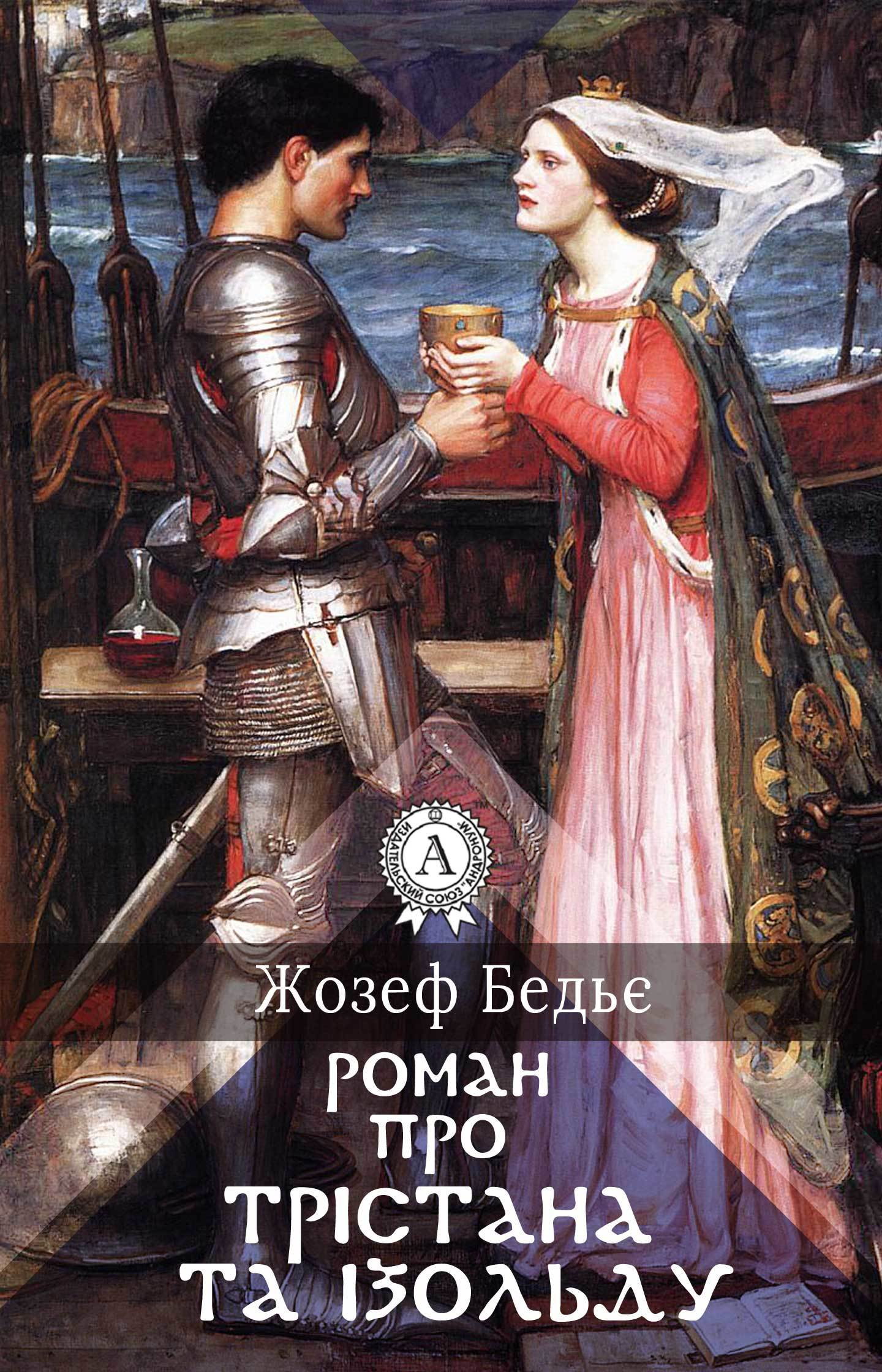Жозеф Бедьє Роман про Трістана та Ізольду жозеф бедьє роман про трістана та ізольду