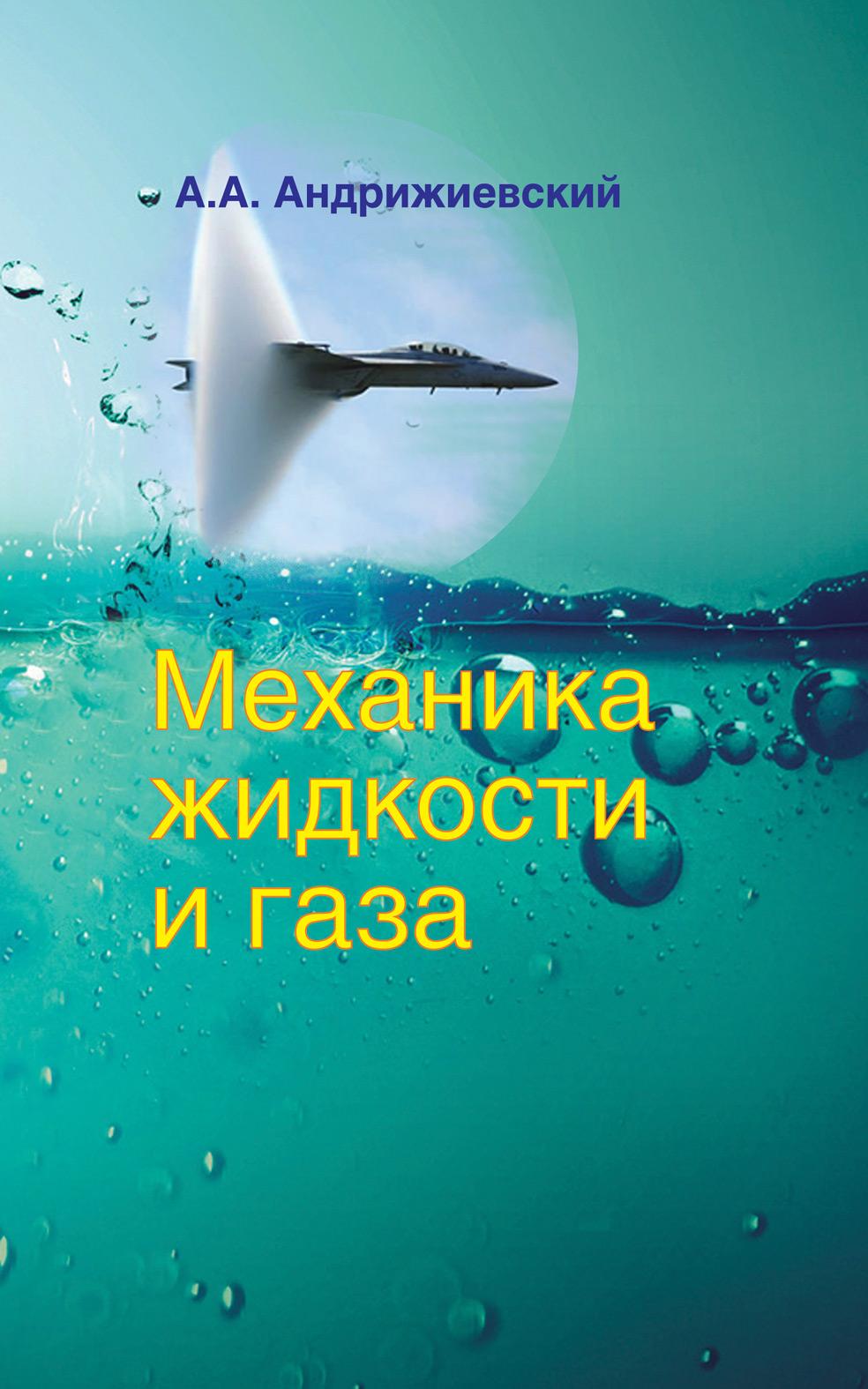 А. А. Андрижиевский Механика жидкости и газа