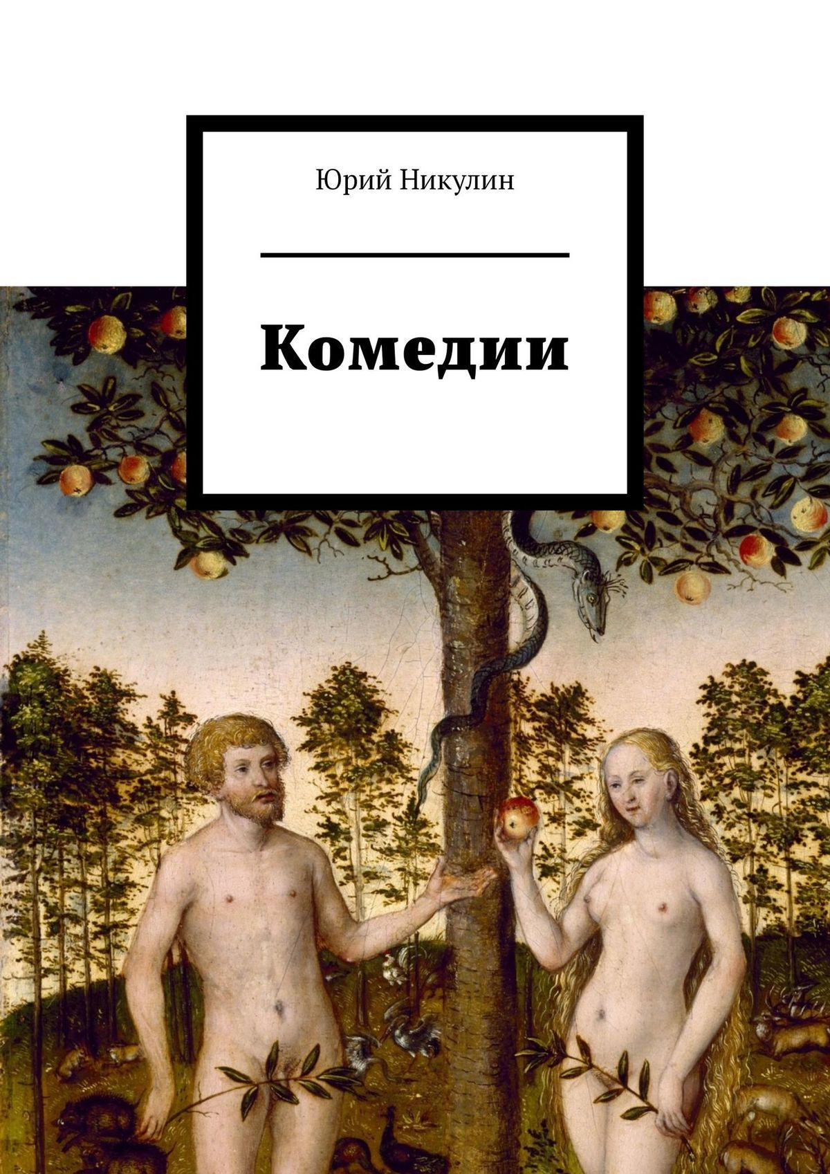 цена на Юрий Никулин Комедии