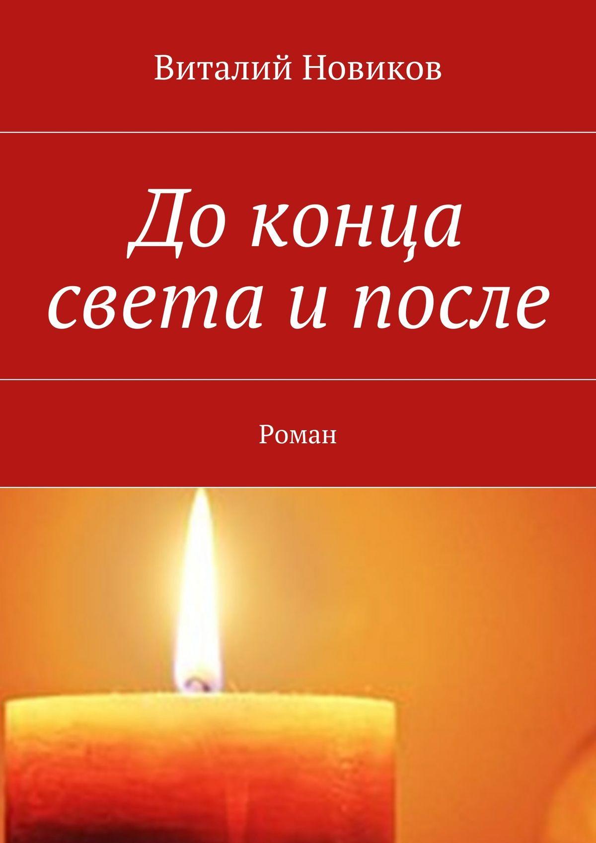 Виталий Новиков До конца света и после. Роман виталий новиков тёмное вино