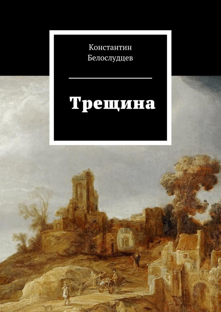 Константин Белослудцев Трещина