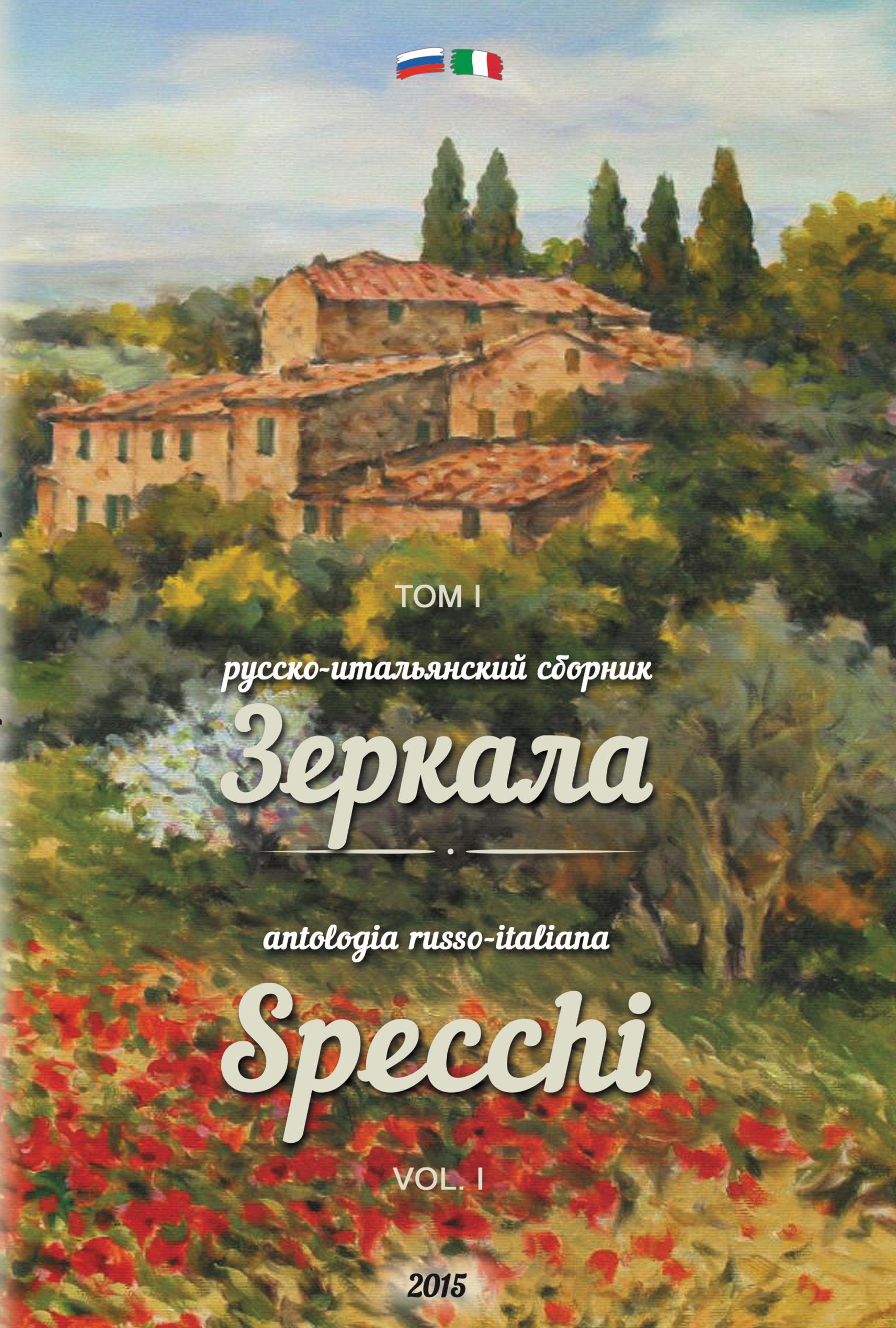 Сборник Зеркала. Русско-итальянский сборник. Том 1