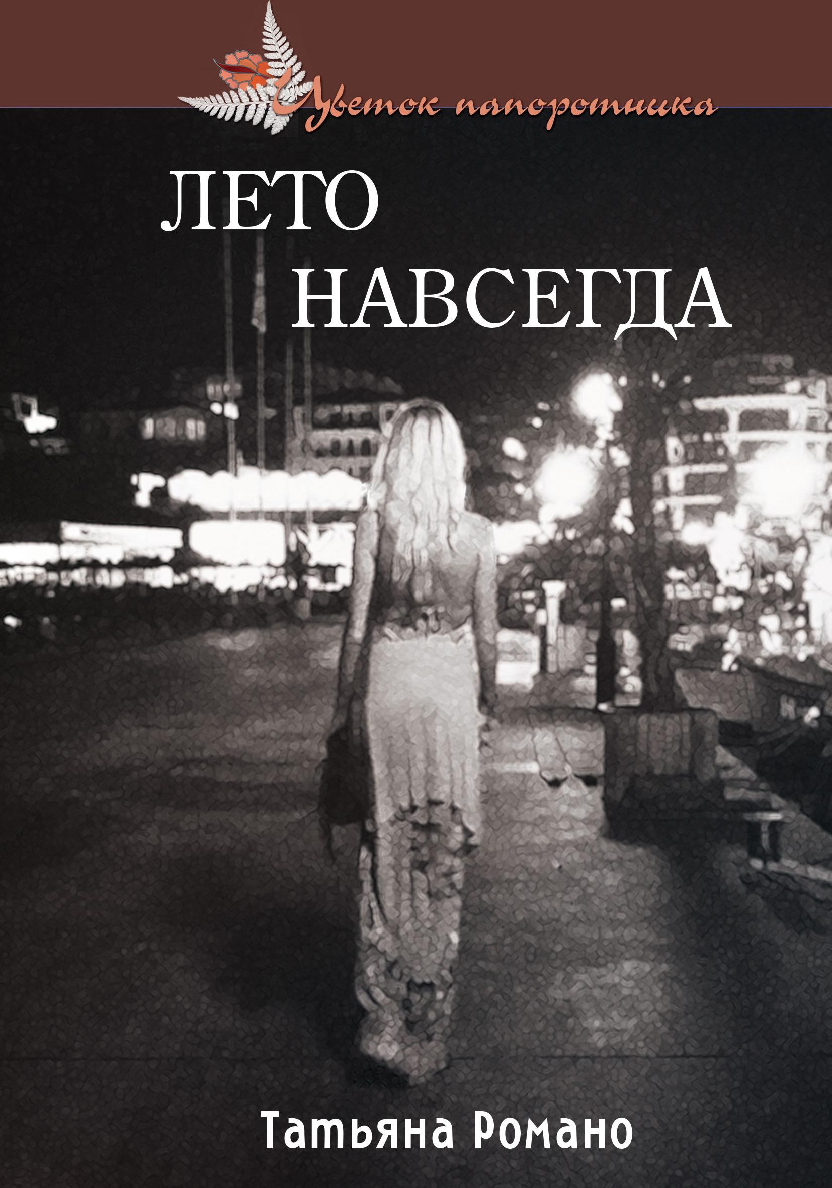 Татьяна Романо Лето навсегда книги эксмо соленый ветер фиалки в марте