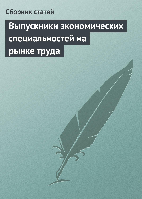 Обложка книги Выпускники экономических специальностей на рынке труда