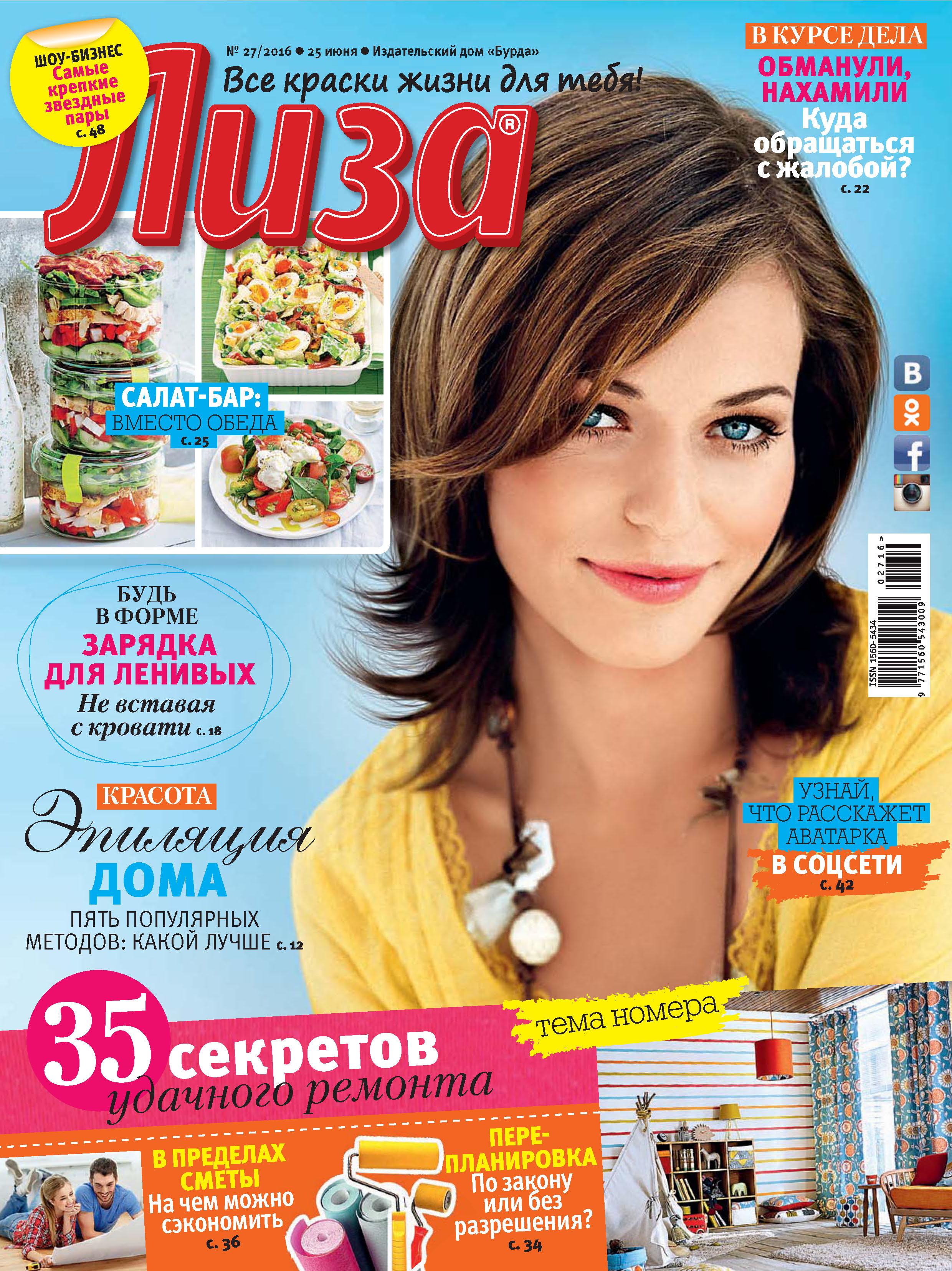 ИД «Бурда» Журнал «Лиза» №27/2016 ид бурда журнал лиза 32 2016