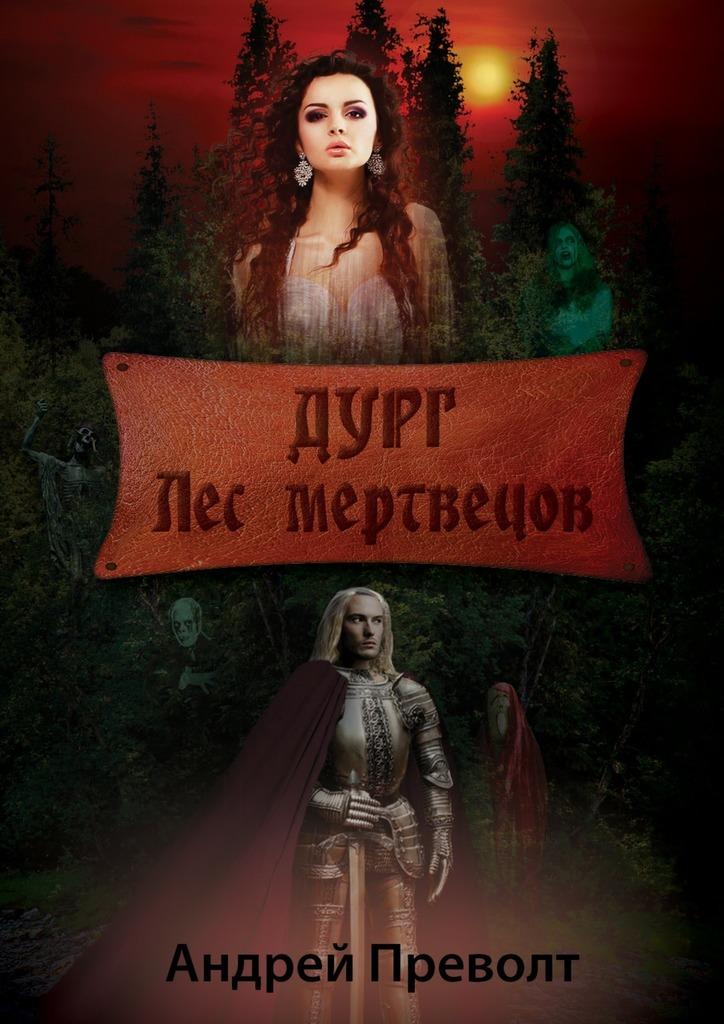 Андрей Преволт Дург. Лес мертвецов мальцева в открываем тайны леса