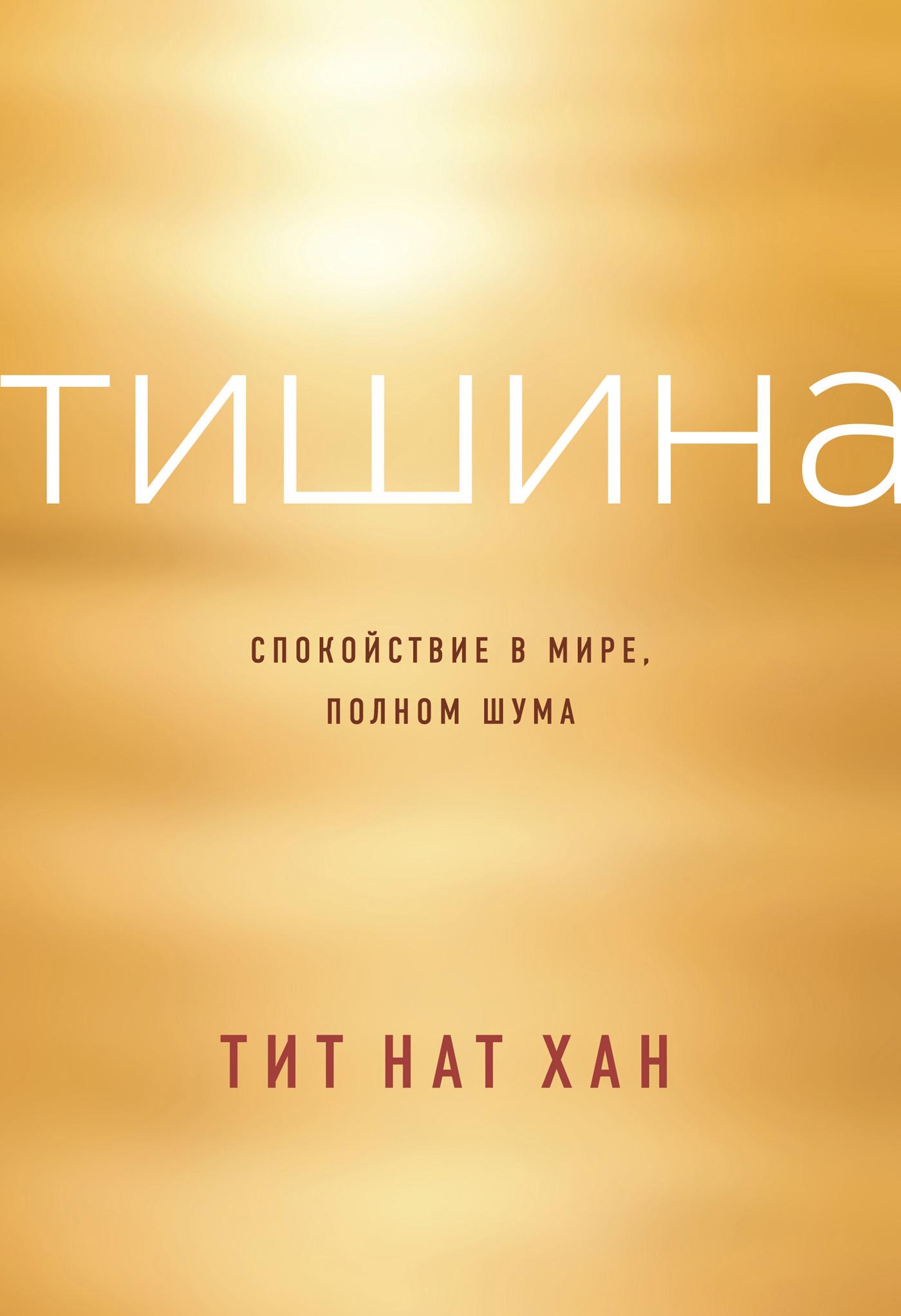 Тит Нат Хан Тишина тит нат хан мир в каждом шаге путь осознанности в повседневной жизни