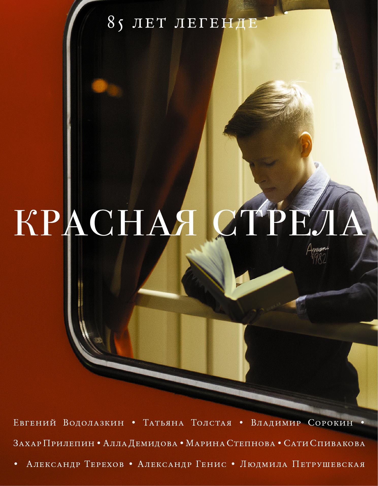 krasnaya strela 85 let legende