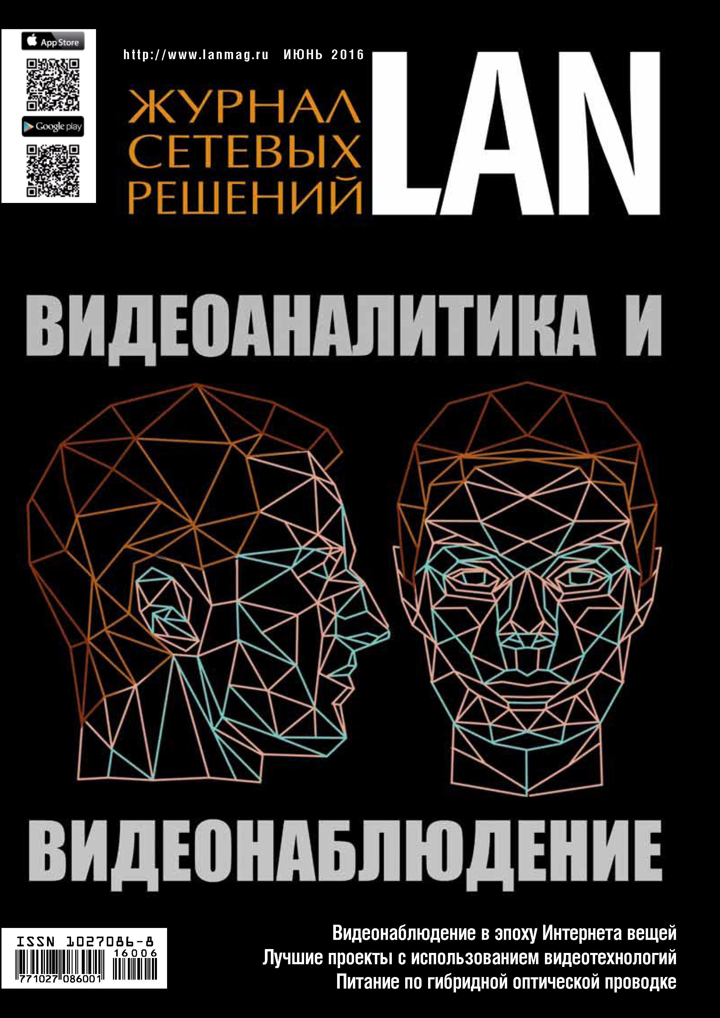 Открытые системы Журнал сетевых решений / LAN №06/2016 открытые системы журнал сетевых решений lan 06 2016