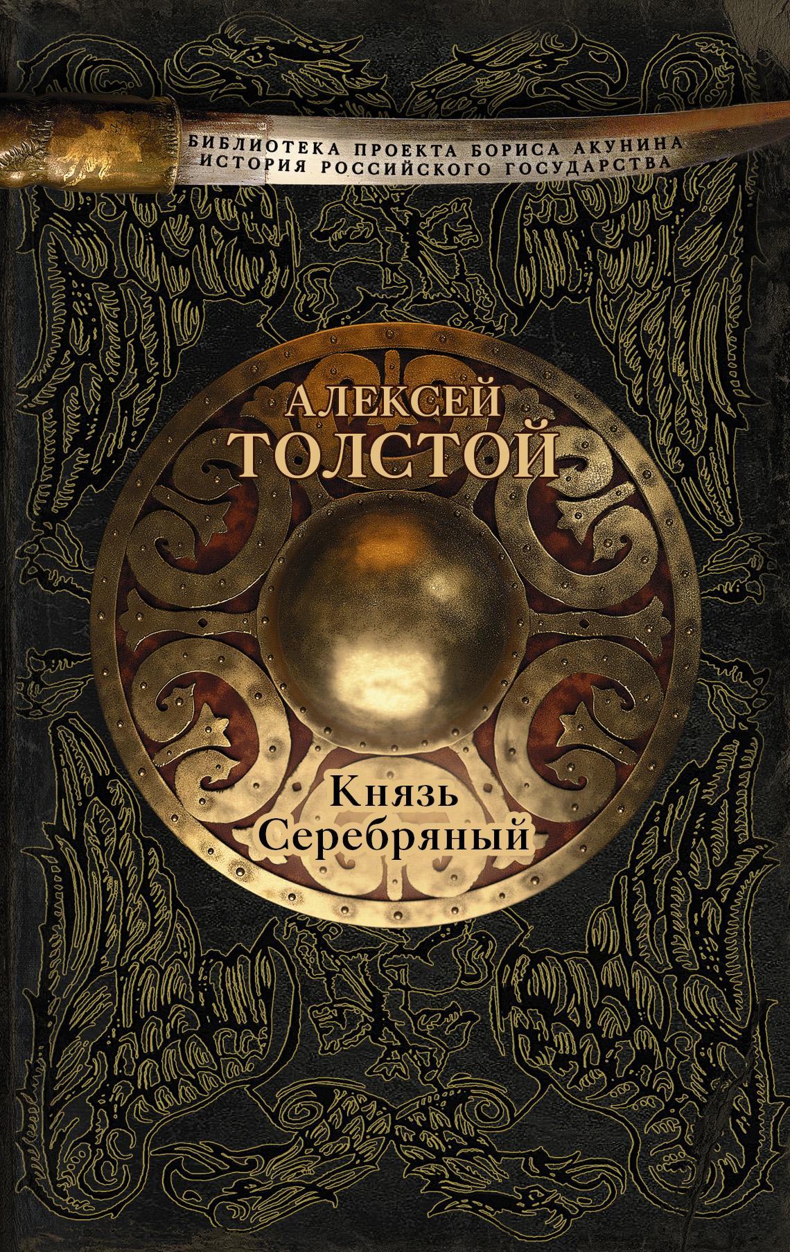 Алексей Толстой Князь Серебряный цена