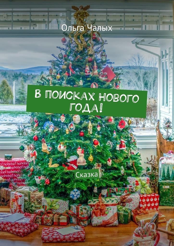 Ольга (Хельга84) Чалых В поисках Нового года! Сказка стихи деда мороза