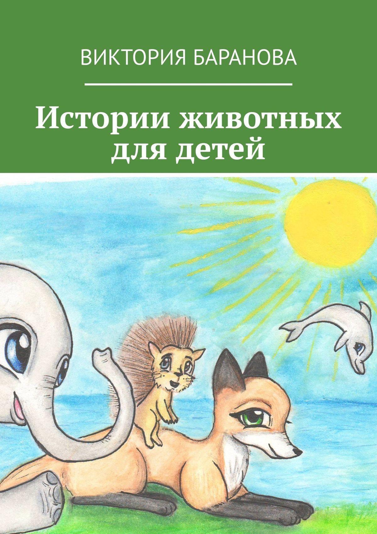 Дарья Владимирова Баранова Истории про ёжика сказка про ёжика