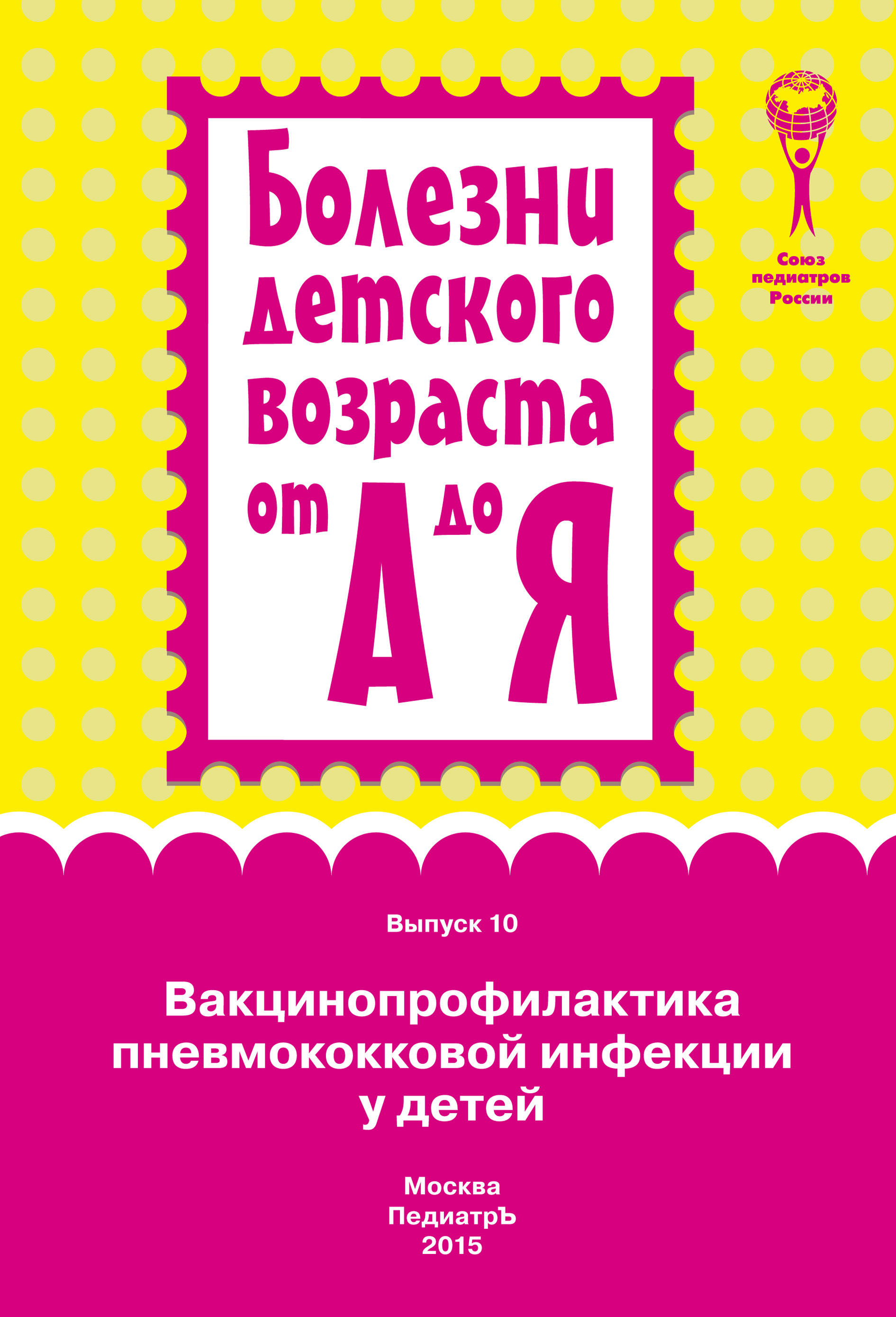 Коллектив авторов Вакцинопрофилактика пневмококковой инфекции у детей коллектив авторов иммунопрофилактика менингококковой инфекции у детей