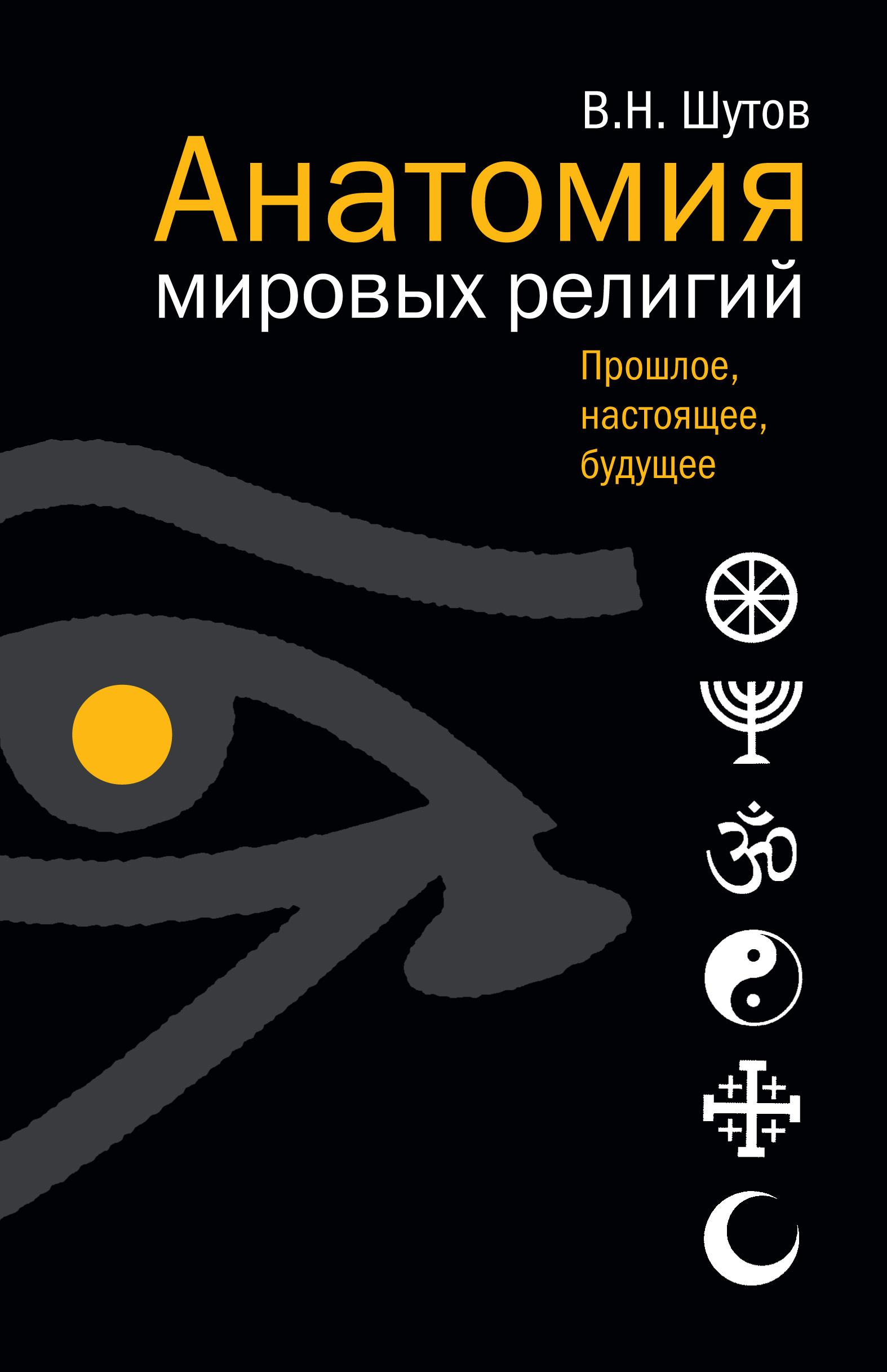 Владимир Шутов Анатомия мировых религий: Прошлое, настоящее, будущее