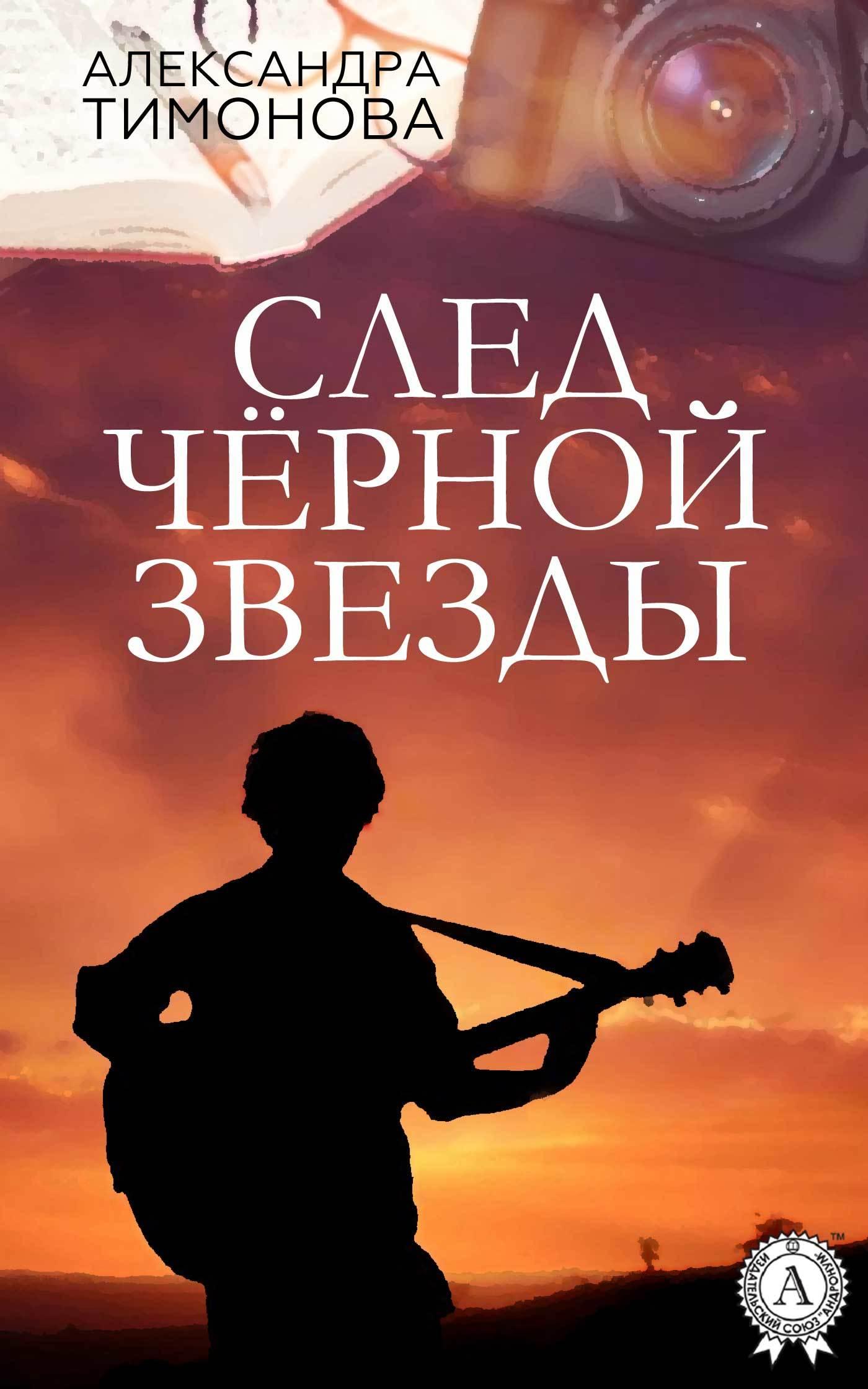 Александра Тимонова След черной звезды