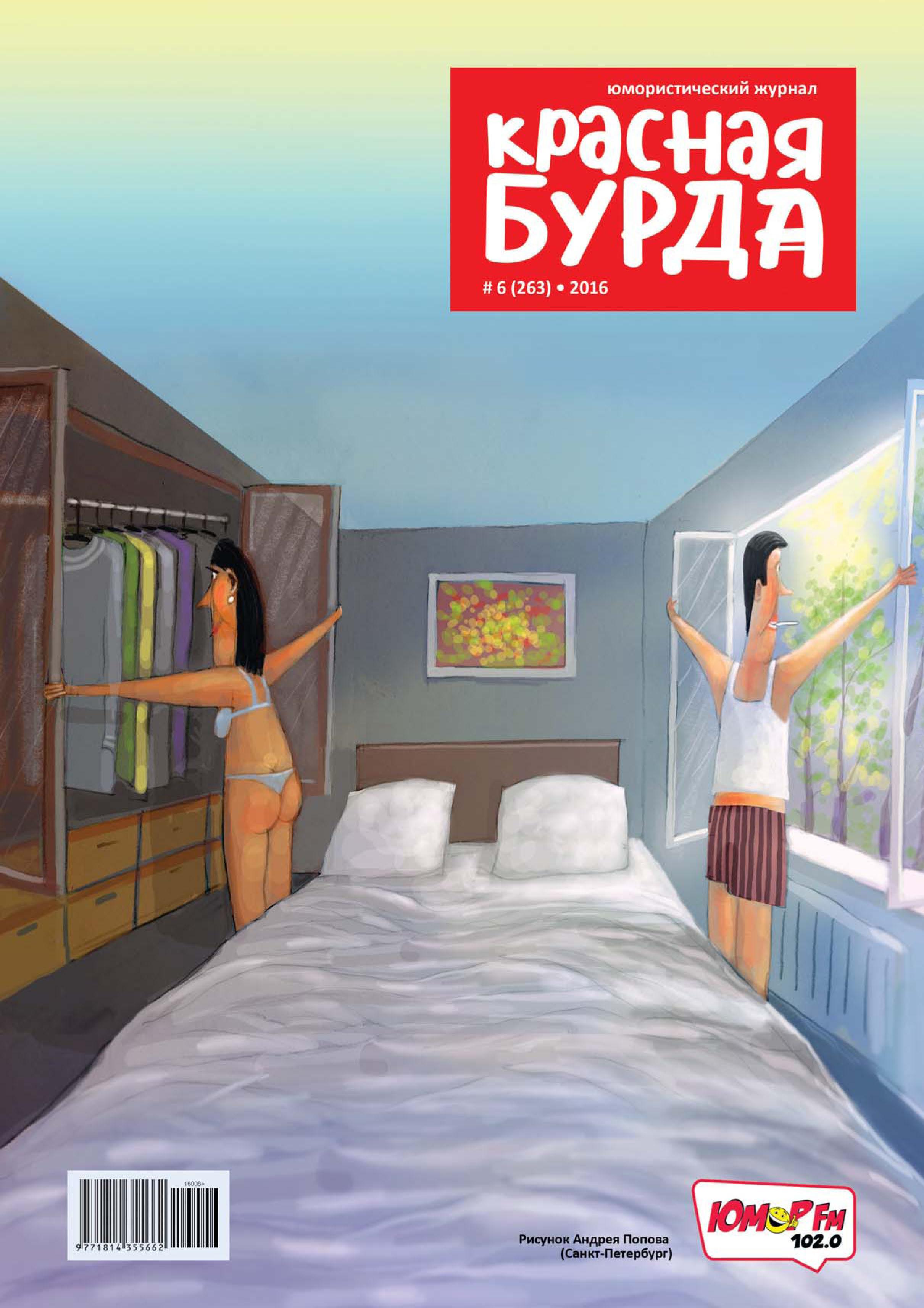 Отсутствует Красная бурда. Юмористический журнал №06/2016 с сенокоса