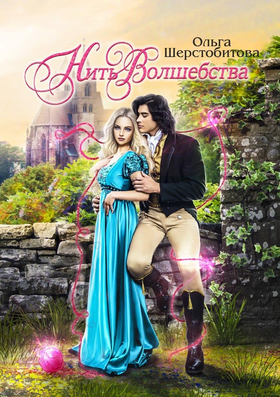Ольга Шерстобитова Нить волшебства тьерри робберехт верните меня в книжку