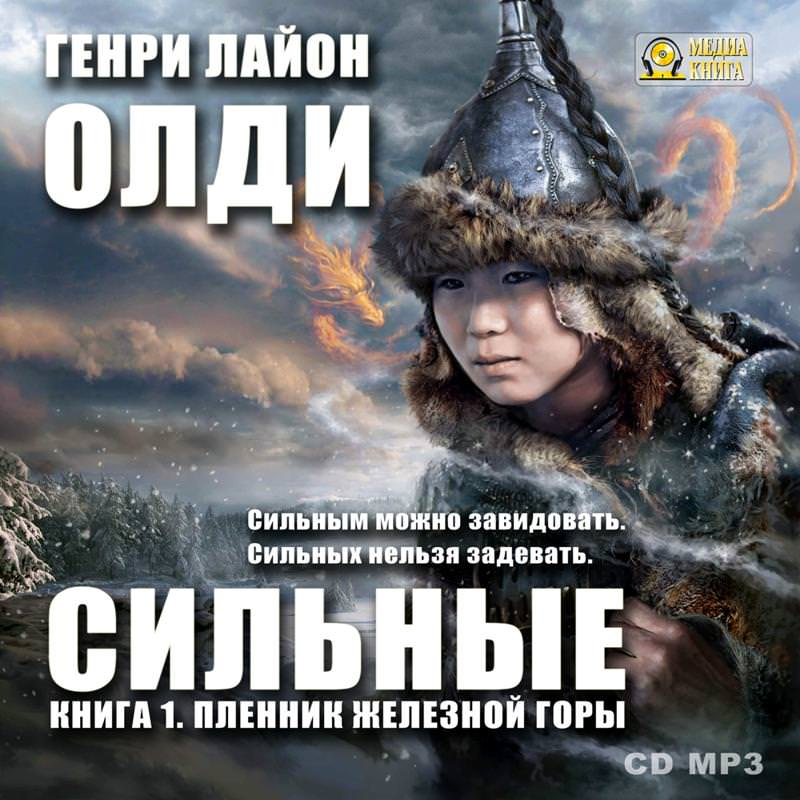 Генри Лайон Олди Пленник железной горы