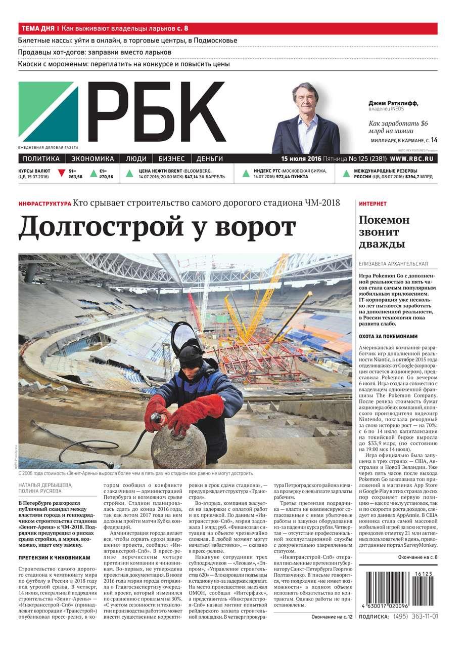 Ежедневная деловая газета РБК 125-2016