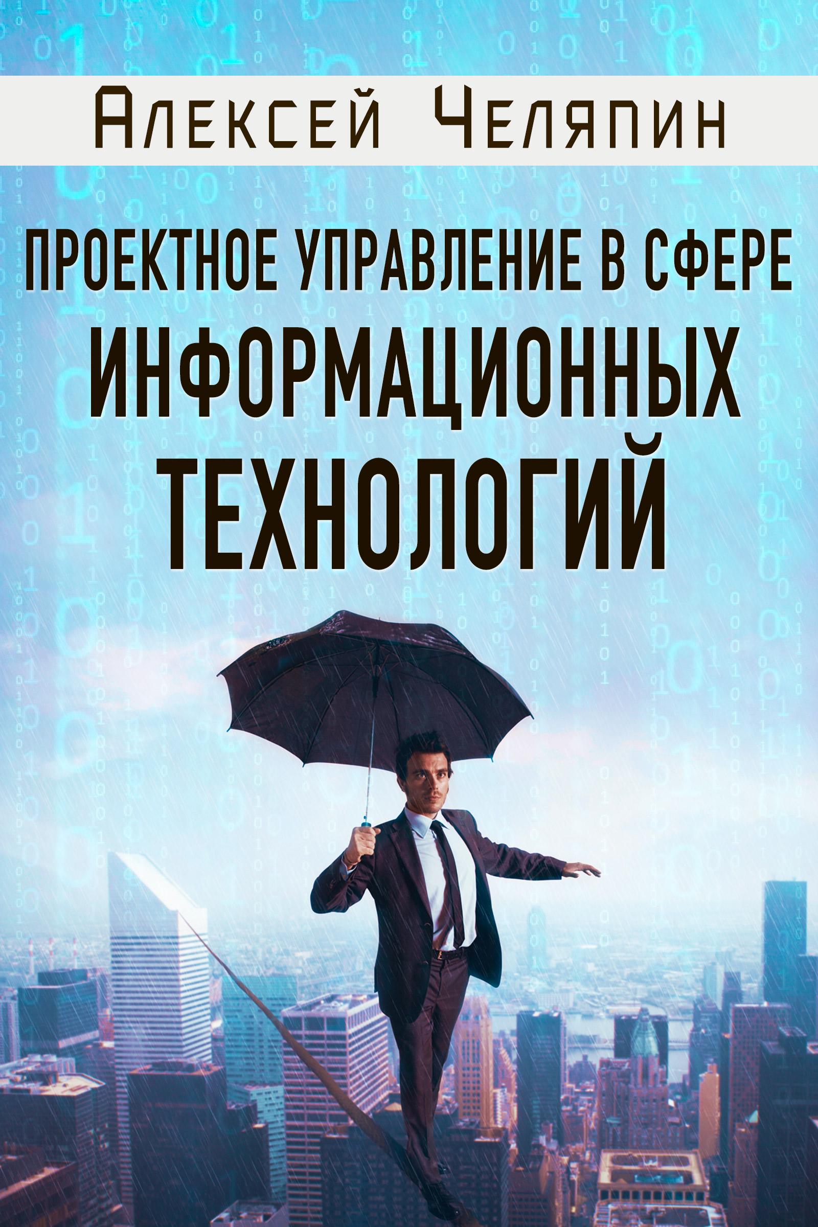 фото обложки издания Проектное управление в сфере информационных технологий