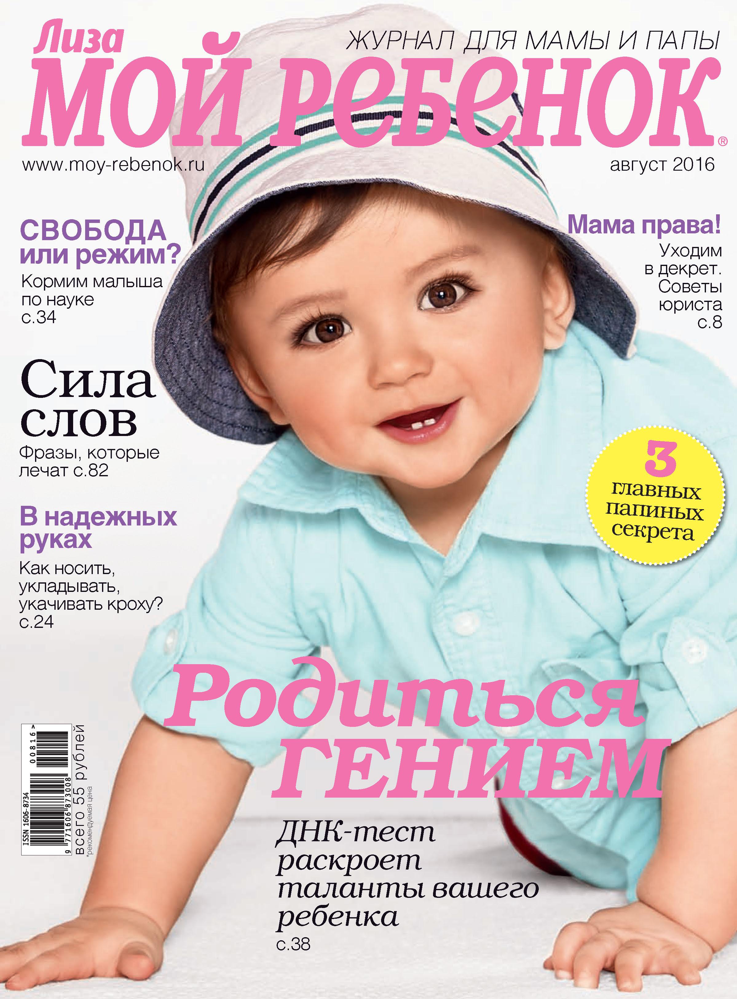 ИД «Бурда» Журнал «Лиза. Мой ребенок» №08/2016 ид бурда журнал лиза мой ребенок 09 2016