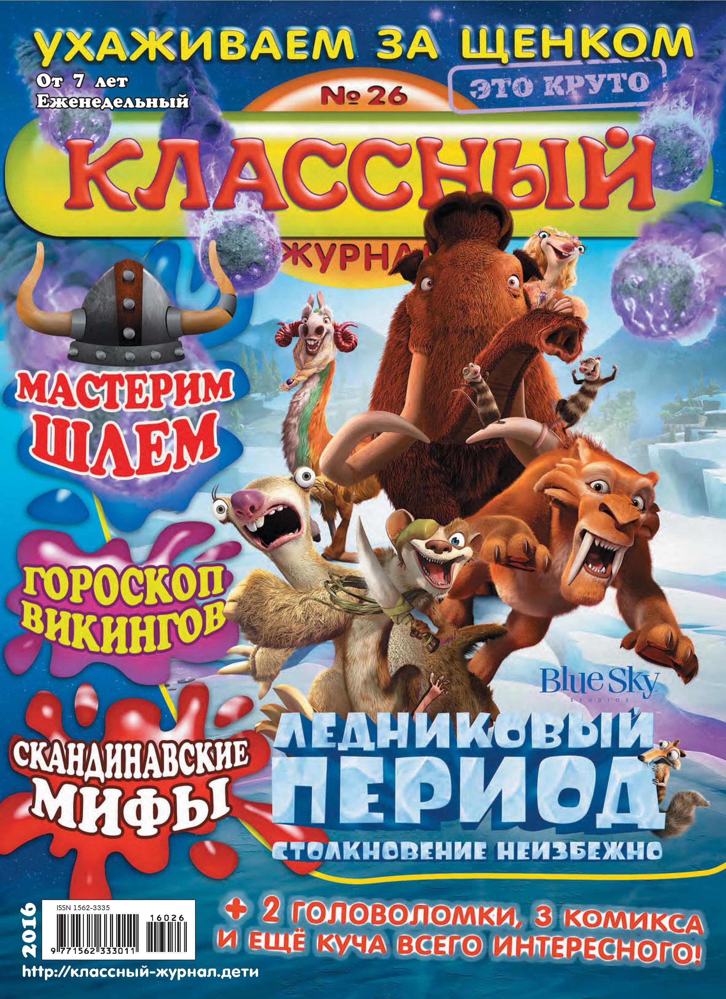 Открытые системы Классный журнал №26/2016 открытые системы классный журнал 27 2016