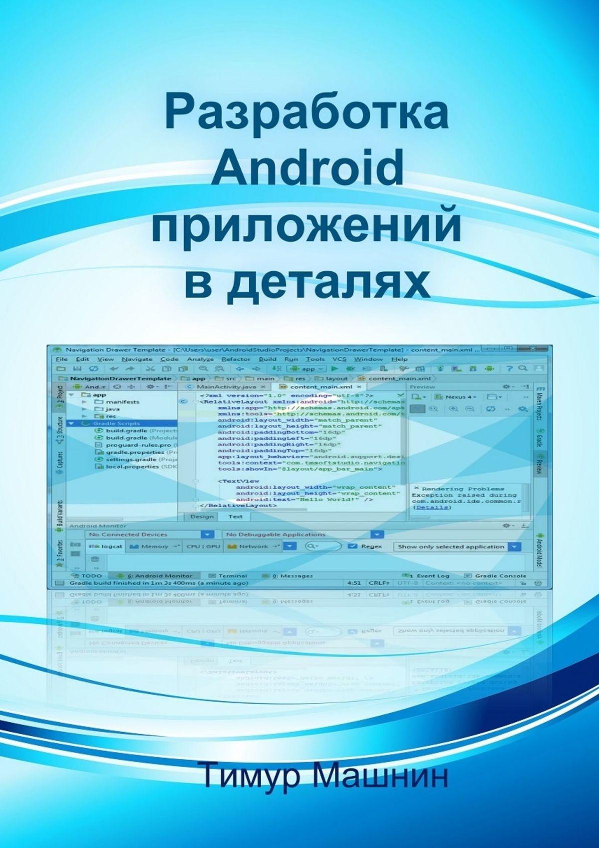 Фото - Тимур Машнин Разработка Android-приложений вдеталях тимур машнин bootstrap быстрое создание современных сайтов