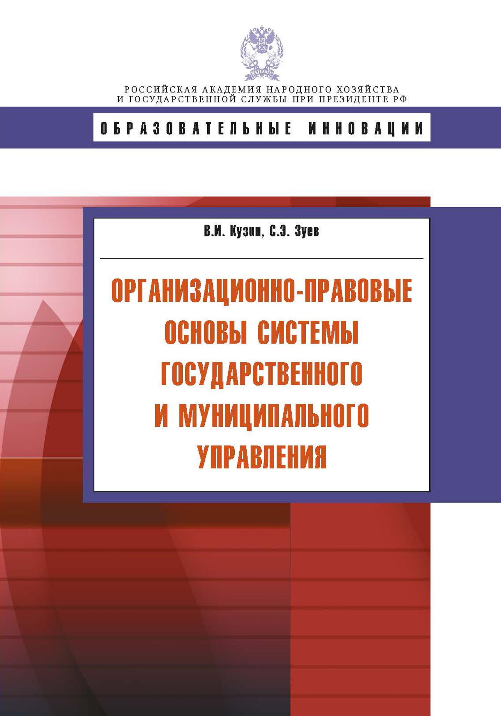 цены В. И. Кузин Организационно-правовые основы системы государственного и муниципального управления