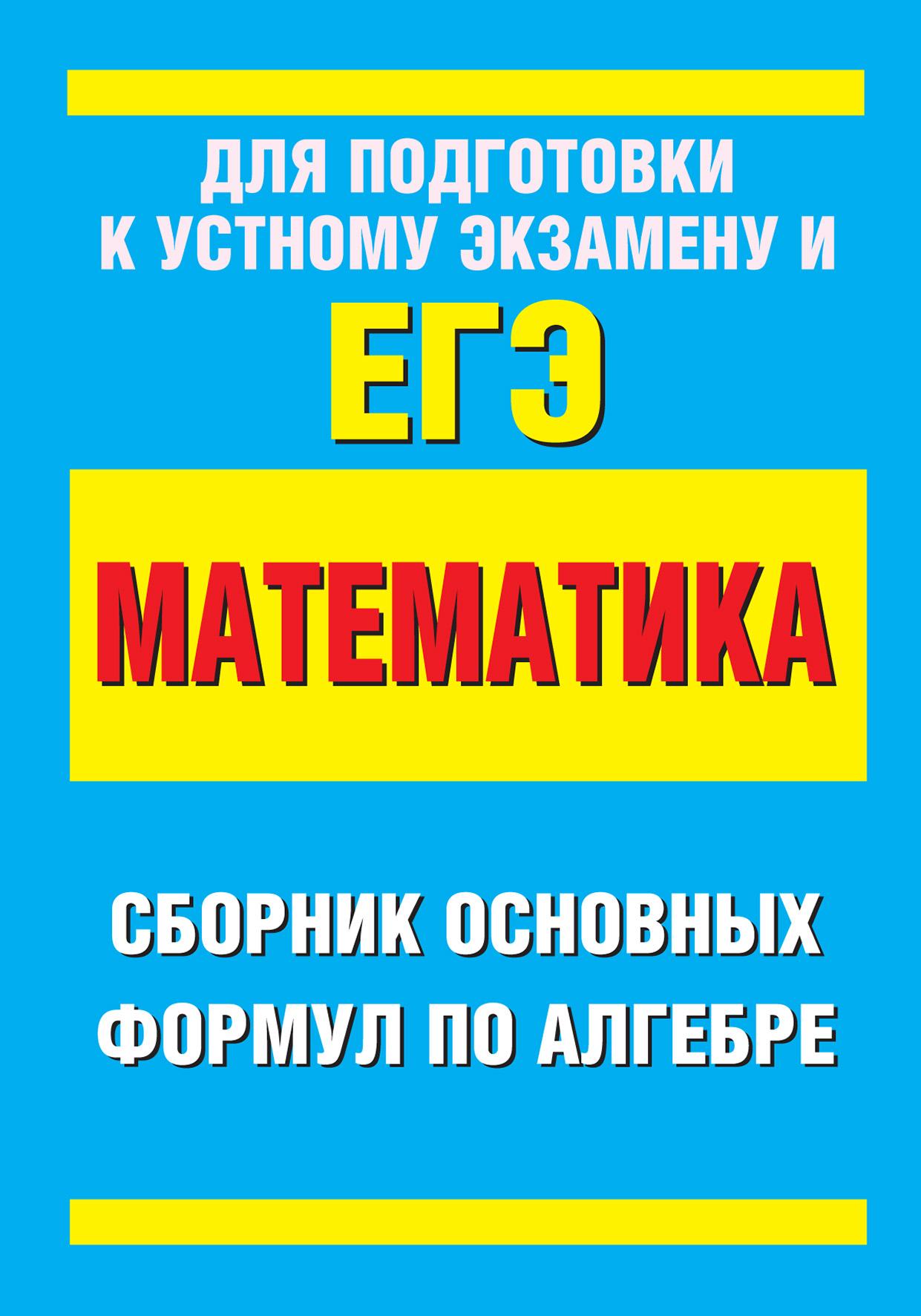 Отсутствует Сборник основных формул по алгебре