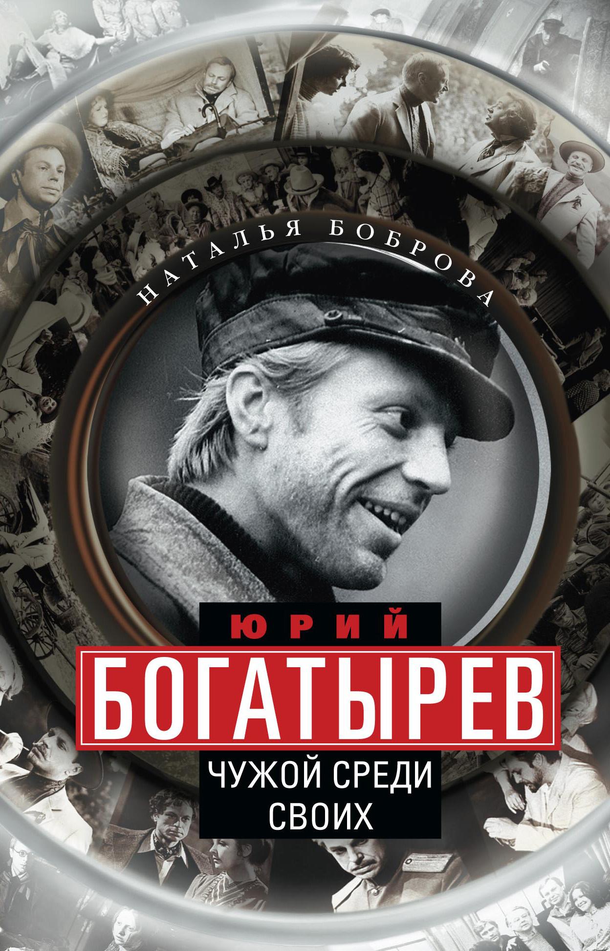 Наталья Боброва Юрий Богатырев. Чужой среди своих цена 2017